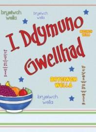Gwellhad - Ffrwythau / Get Well - Fruit